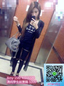 台南最新茶訊(Amy)清純可愛學生妹 臉蛋可愛 聲音甜美愛撒嬌  今天第一天兼差