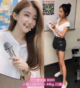 新北外約學生妹(小琪) 嬌小可愛 白嫩肌膚 超吸引人偶爾短期出來兼職
