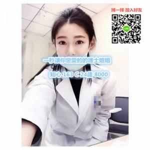 台中茶訊:一秒讓你戀愛的的護士姐姐 知心 163 C 24歲
