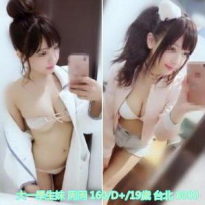 台北外約(周周) 大一學生妹 嬌羞可愛臉蛋