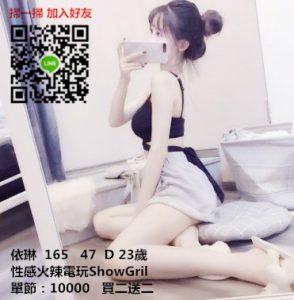 台南高檔茶:性感火辣電玩ShowGril 高挑氣質(依琳)