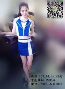大雅外叫line:lock55888 台中5K骨感酒促妹 台中叫妹www.miley04.com